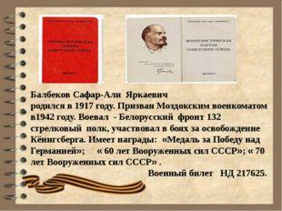 Балбеков Сафар-Али Яркаевич родился в 1917 году. Призван Моздокским военкома
