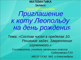 МАТЕМАТИКА 1класс Урок-путешествие Тема: «Состав чисел в пределах 10. Решение
