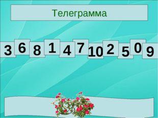 Телеграмма П 3 6 8 10 7 4 5 0 1 2 9 о з д р а в л я е м!