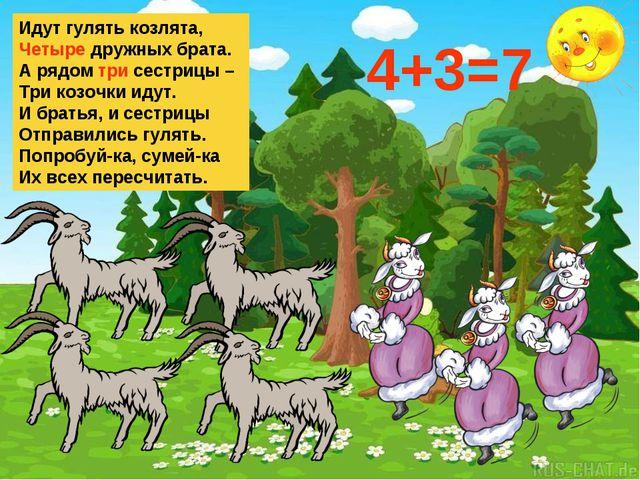 Идут гулять козлята, Четыре дружных брата. А рядом три сестрицы – Три козочки...