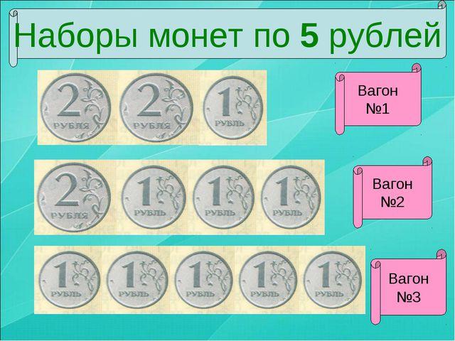 Наборы монет по 5 рублей Вагон №1 Вагон №3 Вагон №2