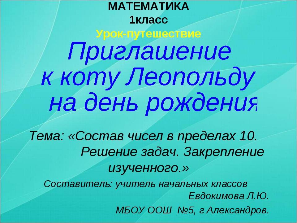 МАТЕМАТИКА 1класс Урок-путешествие Тема: «Состав чисел в пределах 10. Решение...