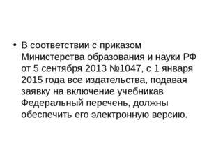 В соответствии с приказом Министерства образования и науки РФ от 5 сентября