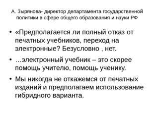 А. Зырянова- директор департамента государственной политики в сфере общего об