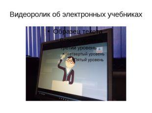 Видеоролик об электронных учебниках
