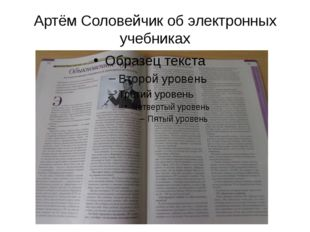 Артём Соловейчик об электронных учебниках