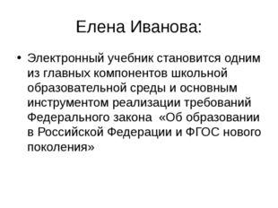 Елена Иванова: Электронный учебник становится одним из главных компонентов шк