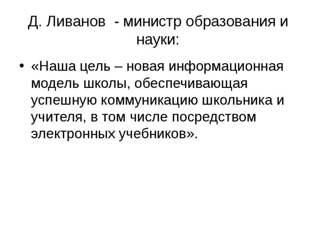Д. Ливанов - министр образования и науки: «Наша цель – новая информационная м...
