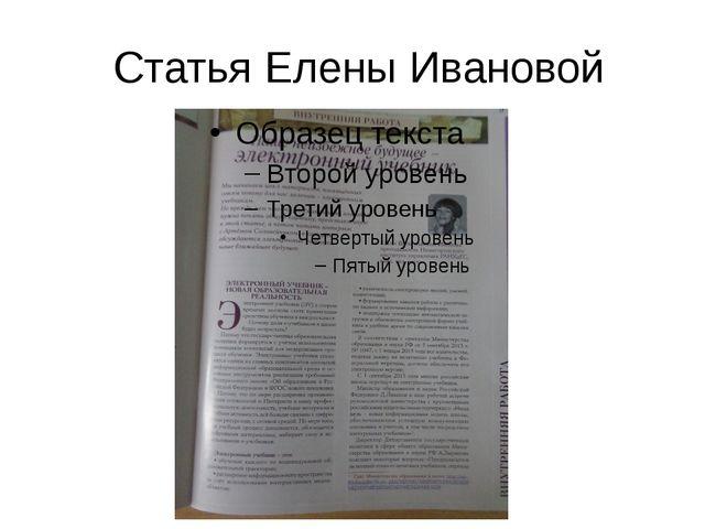 Статья Елены Ивановой