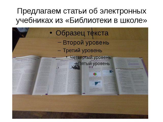 Предлагаем статьи об электронных учебниках из «Библиотеки в школе»