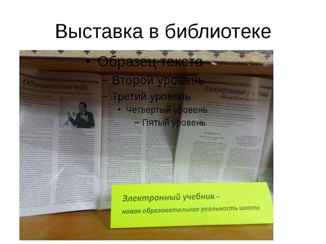 Выставка в библиотеке