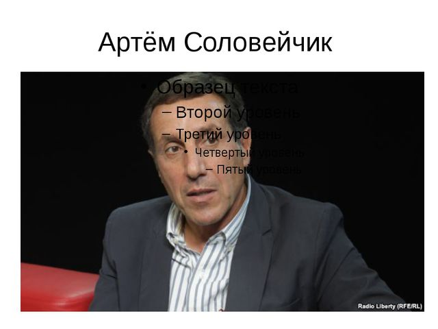 Артём Соловейчик