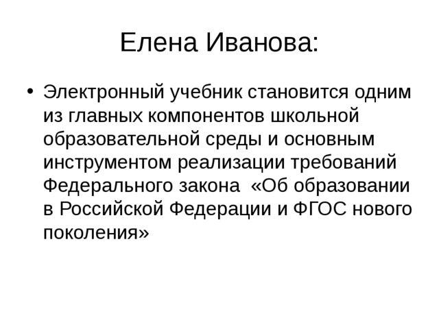 Елена Иванова: Электронный учебник становится одним из главных компонентов шк...