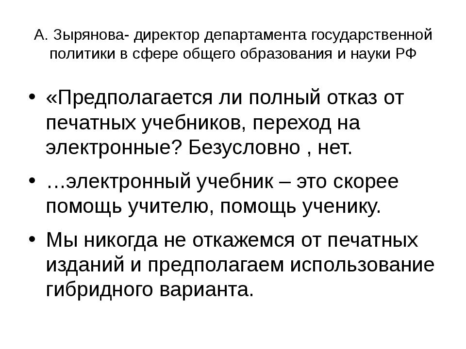 А. Зырянова- директор департамента государственной политики в сфере общего об...
