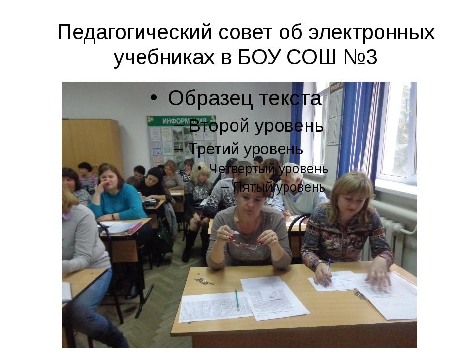 Педагогический совет об электронных учебниках в БОУ СОШ №3