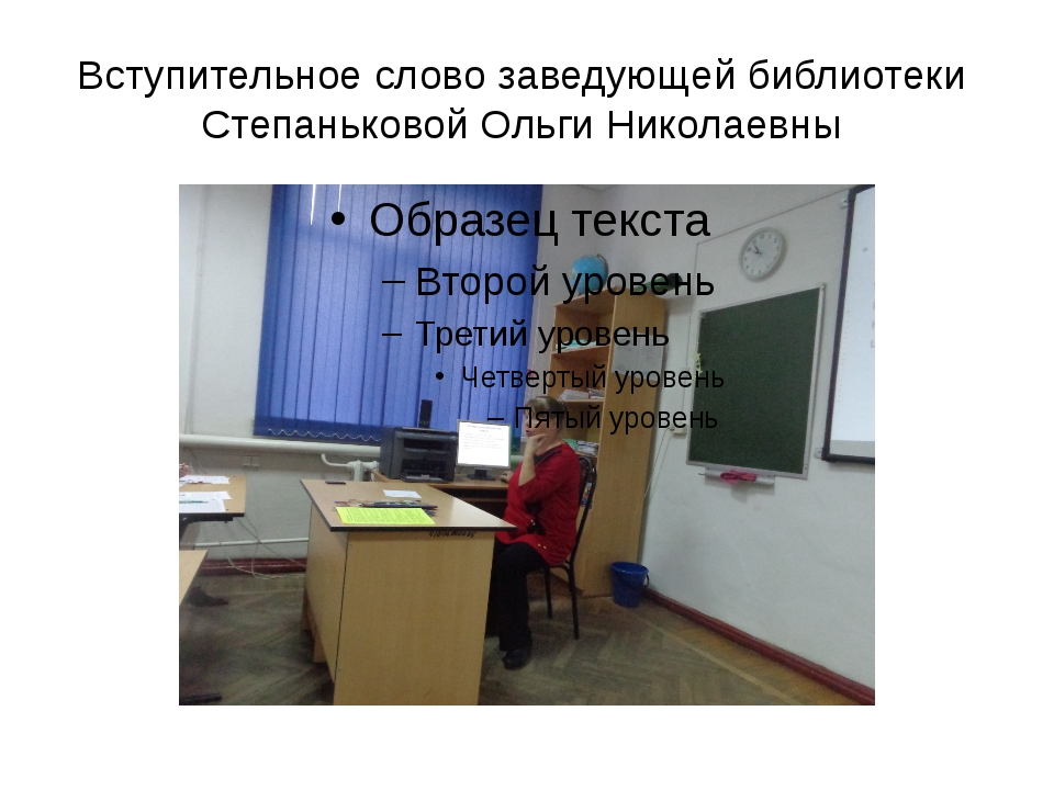Вступительное слово заведующей библиотеки Степаньковой Ольги Николаевны