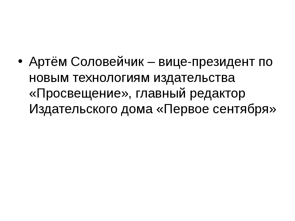 Артём Соловейчик – вице-президент по новым технологиям издательства «Просвещ...