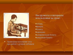 Правильное положение тела при работе с ручным лобзиком Инструменты и материал