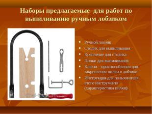Наборы предлагаемые для работ по выпиливанию ручным лобзиком Ручной лобзик Ст