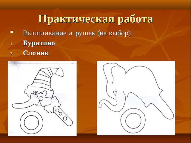 Практическая работа Выпиливание игрушек (на выбор) Буратино Слоник