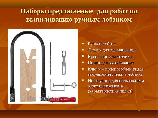 Наборы предлагаемые для работ по выпиливанию ручным лобзиком Ручной лобзик Ст...