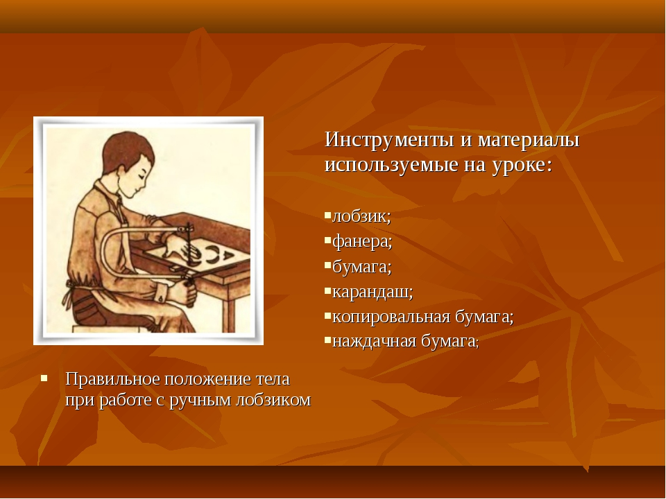 Правильное положение тела при работе с ручным лобзиком Инструменты и материал...
