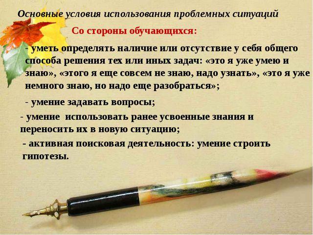 Основные условия использования проблемных ситуаций Со стороны обучающихся: -...