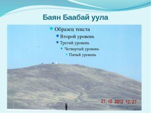 Баян Баабай уула