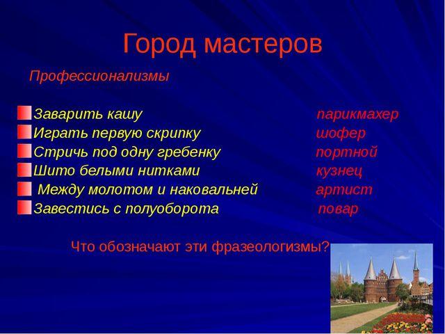 Город мастеров Профессионализмы Заварить кашу парикмахер Играть первую скрипк...