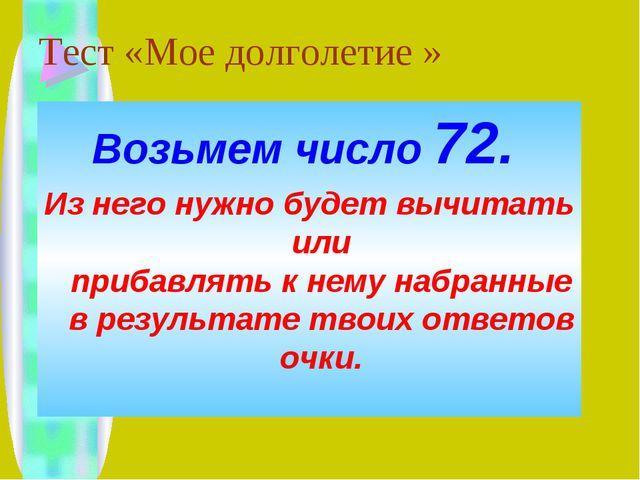 Тест «Мое долголетие » Возьмем число 72. Из него нужно будет вычитать или при...