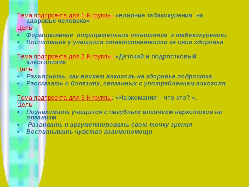 Тема подпроекта для 1-й группы: «влияние табакокурения на здоровье человека»...