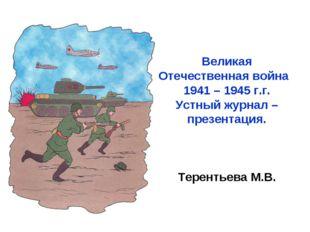 Великая Отечественная война 1941 – 1945 г.г. Устный журнал – презентация. Тер