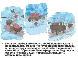 По льду Ладожского озера в город пошли машины с продовольствием. Многие грузо