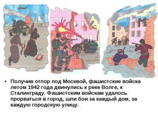 Получив отпор под Москвой, фашистские войска летом 1942 года двинулись к реке