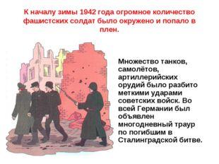 К началу зимы 1942 года огромное количество фашистских солдат было окружено и