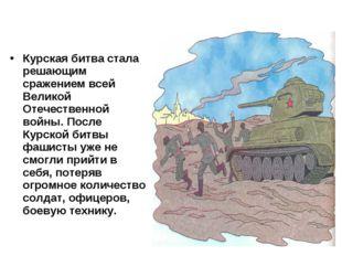 Курская битва стала решающим сражением всей Великой Отечественной войны. Посл