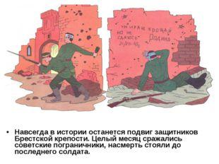 Навсегда в истории останется подвиг защитников Брестской крепости. Целый меся