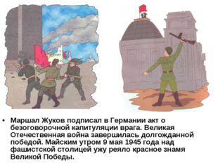 Маршал Жуков подписал в Германии акт о безоговорочной капитуляции врага. Вели