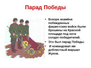 Парад Победы Вскоре знамёна побежденных фашистских войск были брошены на Крас