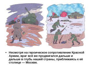 Несмотря на героическое сопротивление Красной Армии, враг всё же продвигался