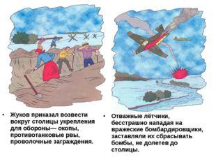 Жуков приказал возвести вокруг столицы укрепления для обороны— окопы, противо