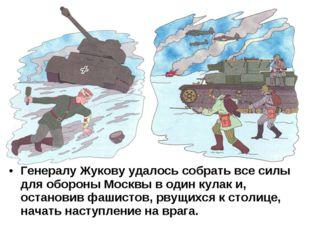 Генералу Жукову удалось собрать все силы для обороны Москвы в один кулак и, о