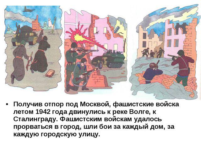 Получив отпор под Москвой, фашистские войска летом 1942 года двинулись к реке...