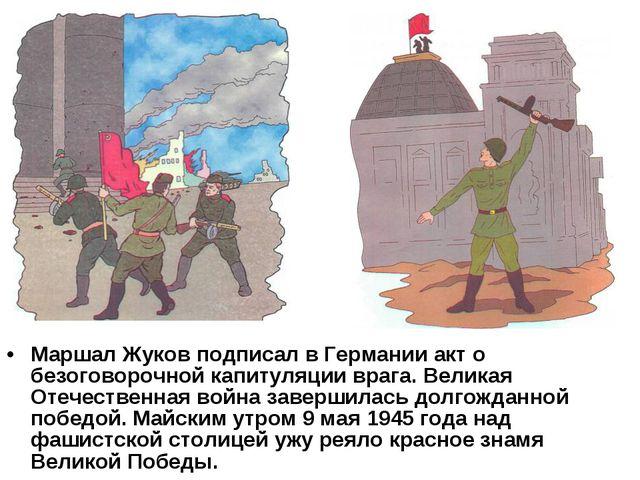 Маршал Жуков подписал в Германии акт о безоговорочной капитуляции врага. Вели...