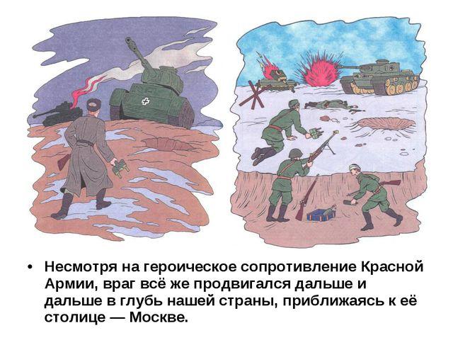 Несмотря на героическое сопротивление Красной Армии, враг всё же продвигался...