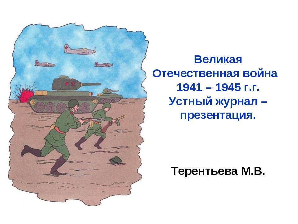 Великая Отечественная война 1941 – 1945 г.г. Устный журнал – презентация. Тер...