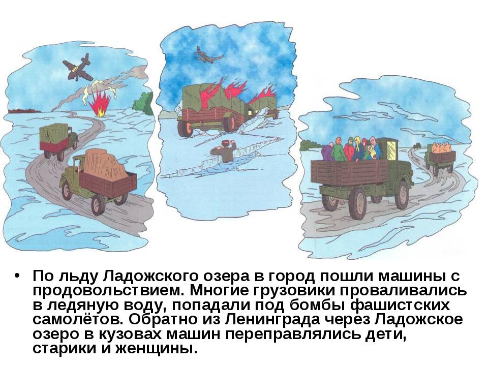 По льду Ладожского озера в город пошли машины с продовольствием. Многие грузо...