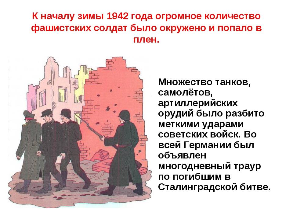 К началу зимы 1942 года огромное количество фашистских солдат было окружено и...