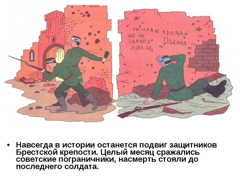 Навсегда в истории останется подвиг защитников Брестской крепости. Целый меся...