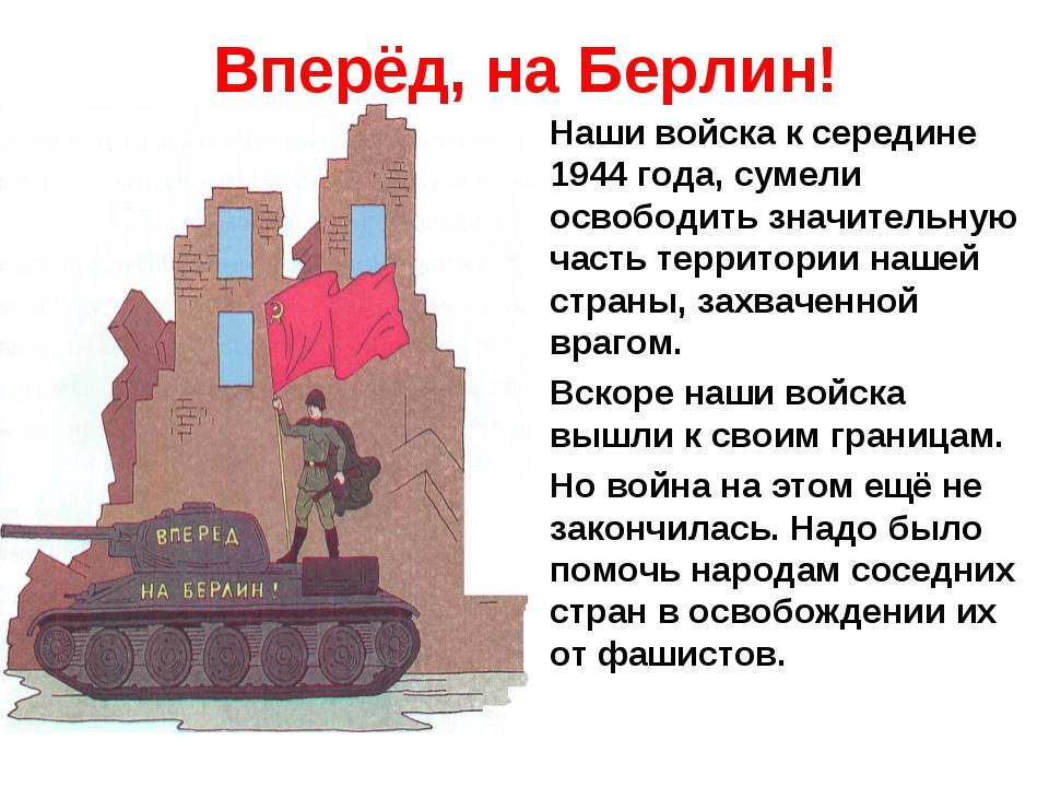 Вперёд, на Берлин! Наши войска к середине 1944 года, сумели освободить значит...